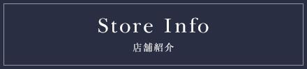 Store Info 店舗紹介